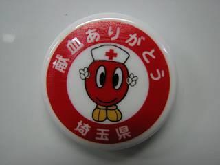 献血バッジ