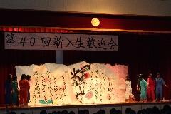 新入生歓迎会07