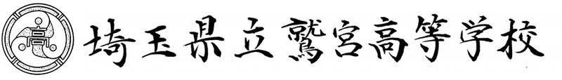 埼玉県立鷲宮高等学校