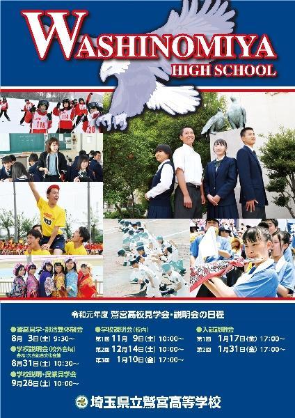 2019学校ポスター
